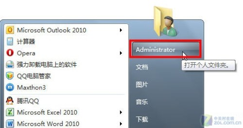 Windows7中如何修改我的文档存储位置