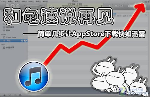 简单几部让App Store软件下载快如迅雷