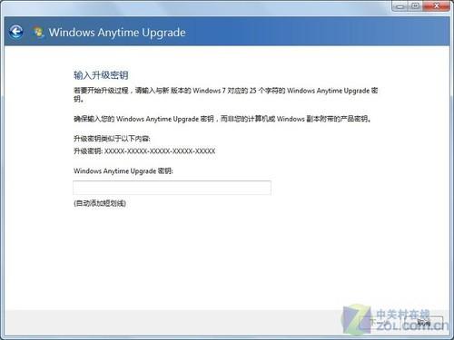 Windows 7家庭版如何升级到旗舰版