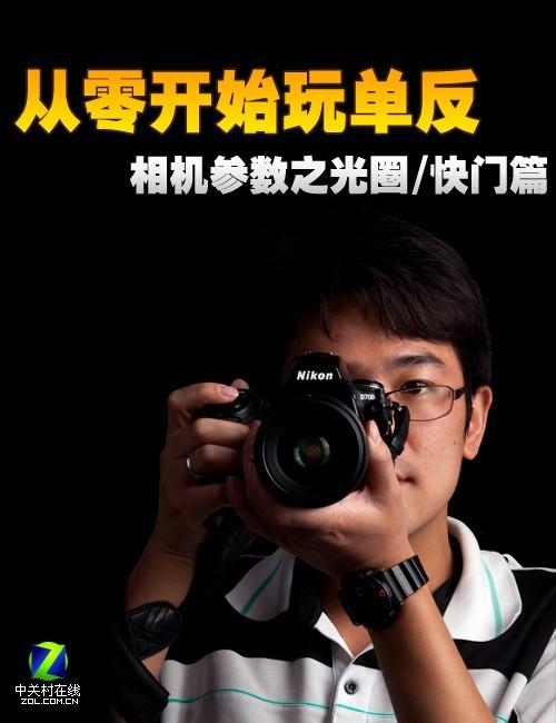 编辑浅谈相机各种参数(一):光圈 快门
