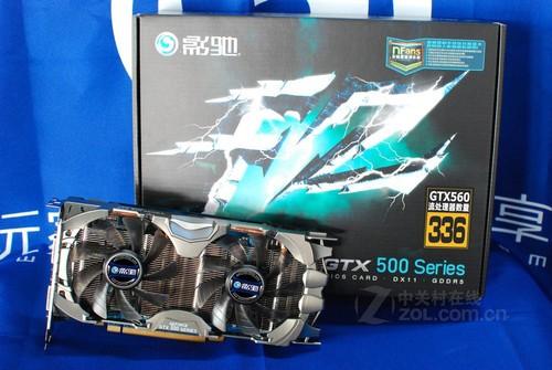 大显存绝不减配 影驰GTX560大将版评测