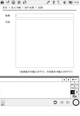 书报随时下载 汉王E920网络功能强大