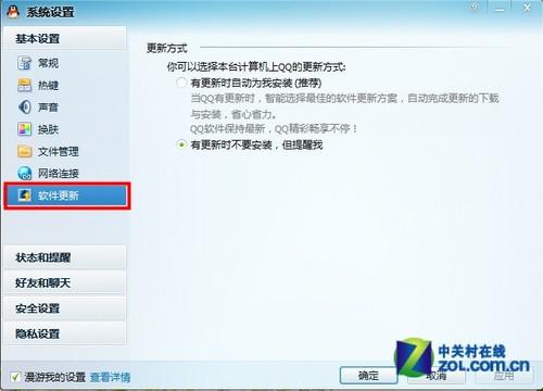 QQ2011 beta4版试用 新功能助你hold住