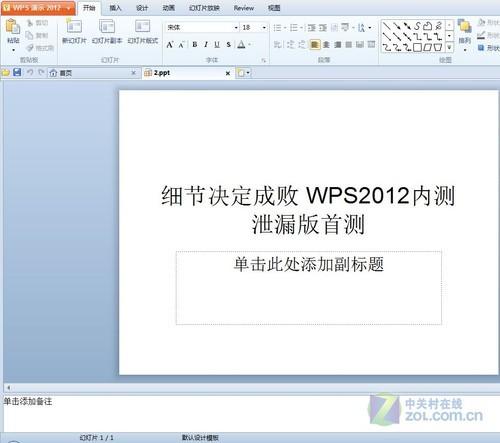 WPS2012完美兼容微软office