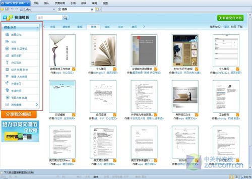 WPS2012在线模板功能项评测
