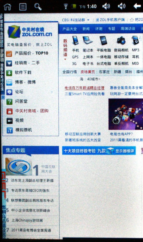 MP4在线看高清 全新IQQ智能MP4评测首发