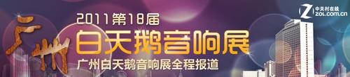 白天鹅2011:惠威现场产品发布会纪实