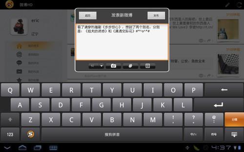 新中国万岁——联想乐Pad新浪微博体验