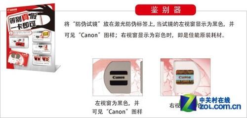 新选择 佳能复印机经济装耗材打空测试