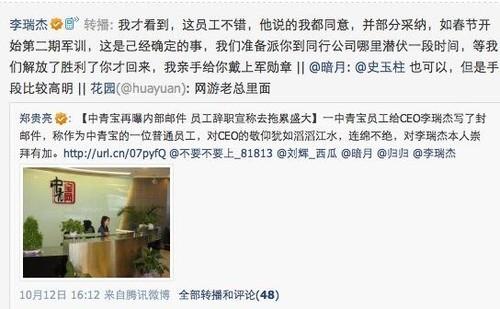中青宝副总裁离职 CEO李瑞杰火大要禁业
