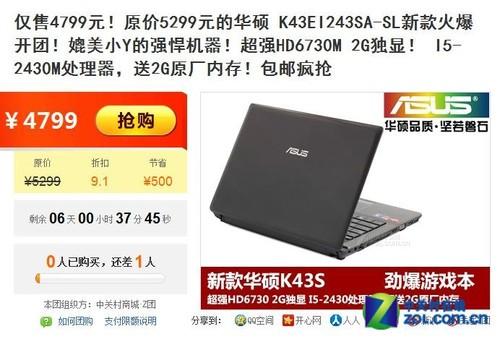 中关村商城团购 华硕K43游戏本4799元
