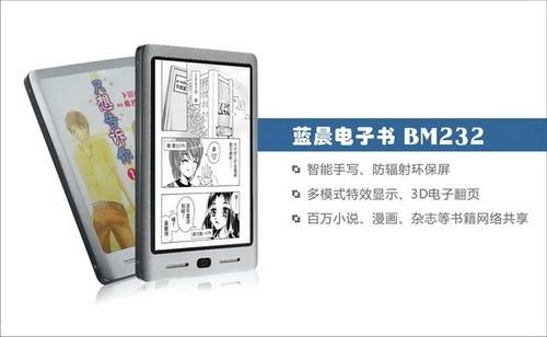 超低价位丰富功能 蓝晨MB232电子书简评