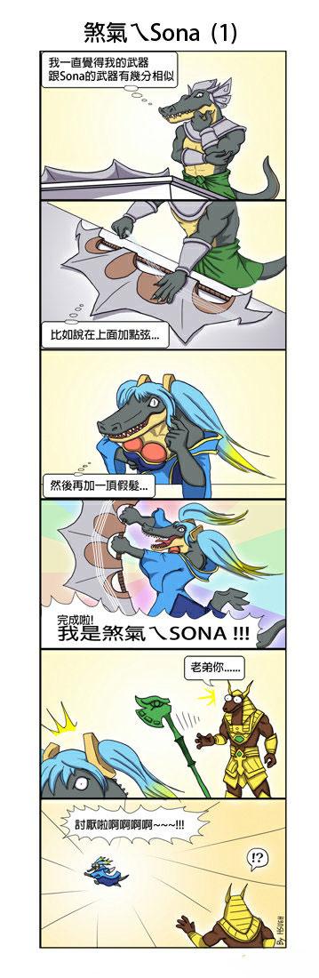 LOL画报:不穿内裤还爱COS索娜的鳄鱼
