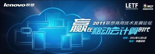 陈旭东:移动云计算发展需要多方合作