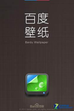app今日免费 炫彩主题随意换之百度壁纸