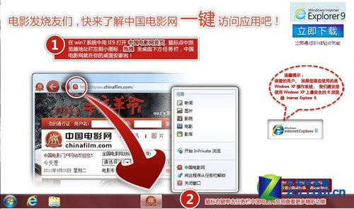 IE9功能强大!Win7任务栏可锁定网站