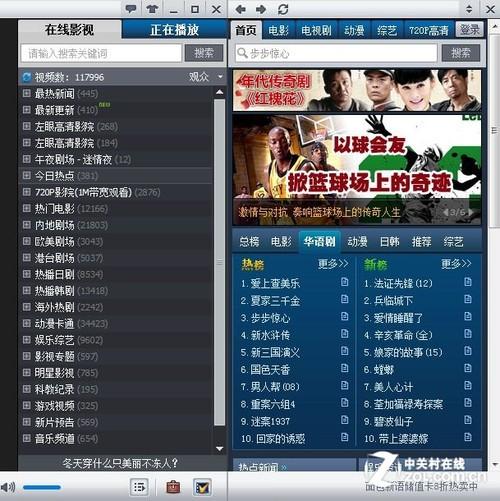 暴風影音影視架在哪_暴風影音字幕_暴風影音 影視