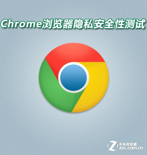 安全为先 Chrome浏览器隐私安全性测试(已完成待审)