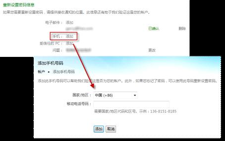 安全升级 全面预防MSN/Hotmail被盗