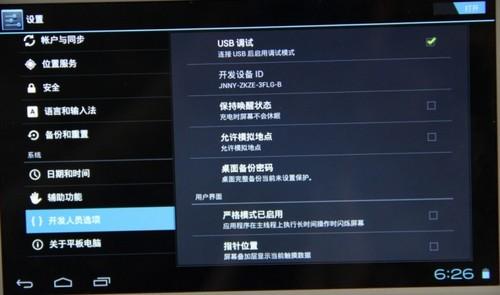 蓝魔新平板搭载安卓4.0系统