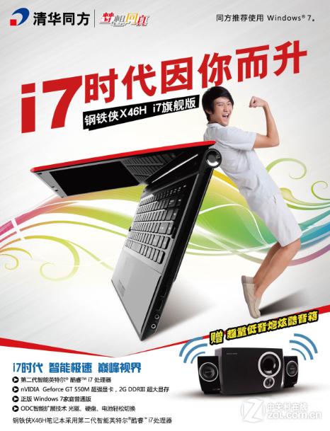 i7+GT550M独显 同方钢铁侠X46H升级