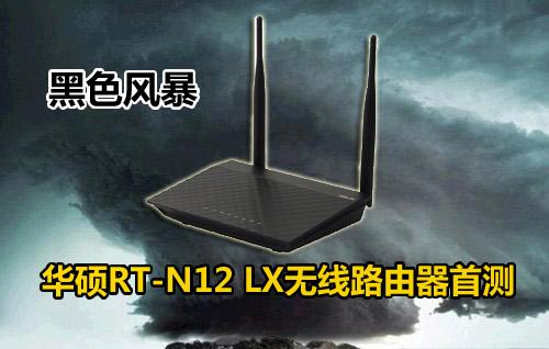 黑色风暴 华硕RT-N12 LX无线路由首测