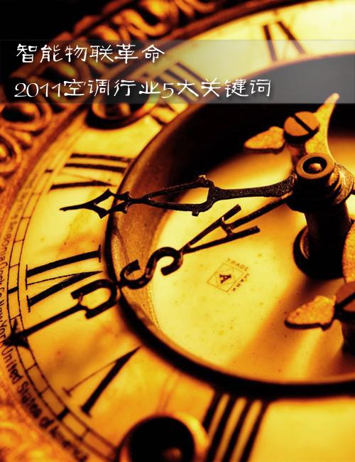 智能物联革命 2011空调行业5大关键词