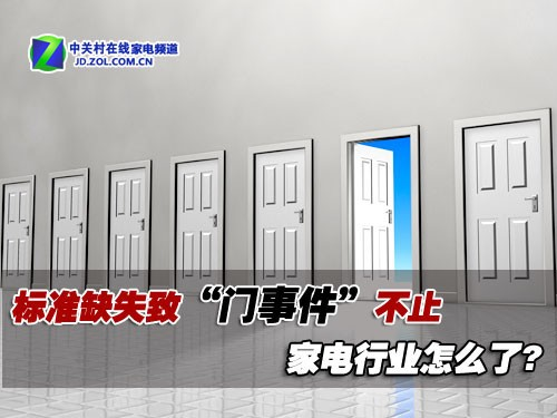 智能开道电商护航 2011冰箱行业盘点