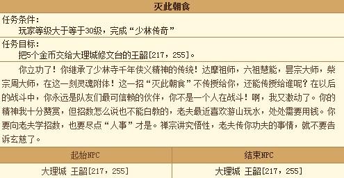 天龙八部3门派技能任务资料详细介绍