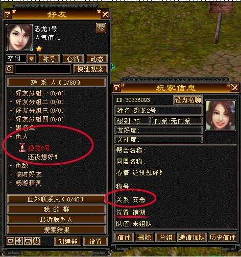 天龙八部3游戏系统介绍——战斗系统