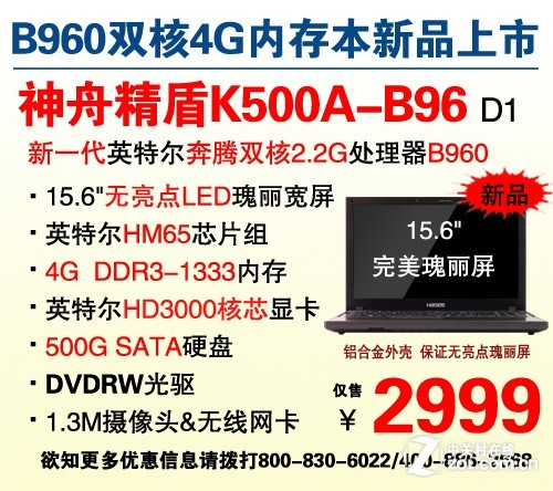 15.6吋新双核 神舟K500A合金本2999元