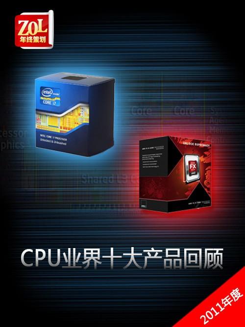 超越你未来 2011年度CPU十大产品回顾