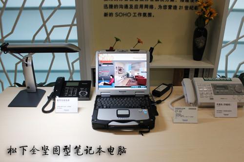 军用三防电脑体验 松下北京展厅游记