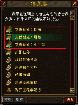 MMORPG天龙八部3周期活动介绍 支援朝廷