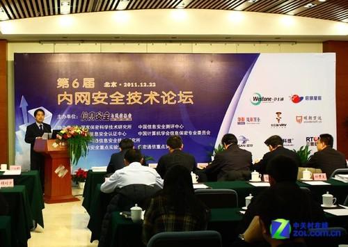 第六届内网安全战略与技术论坛在京召开