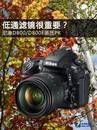 低通滤镜很重要? 尼康D800/D800E画质PK