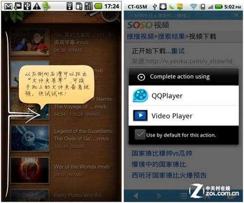 手机QQ影音发布春节版 提高播放流畅度