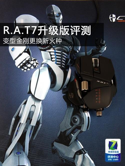 变型金刚更换新火种 R.A.T7升级