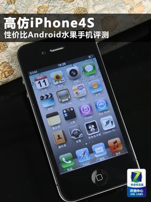 高仿苹果4S主打性价比 安卓水果手机评测