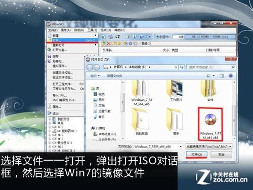 制作可以安装win7系统u盘步骤一