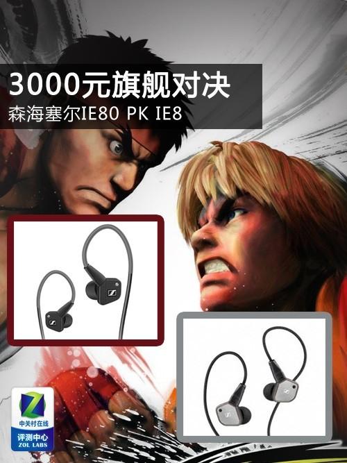 3000元旗舰对决 森海塞尔IE80 PK IE8