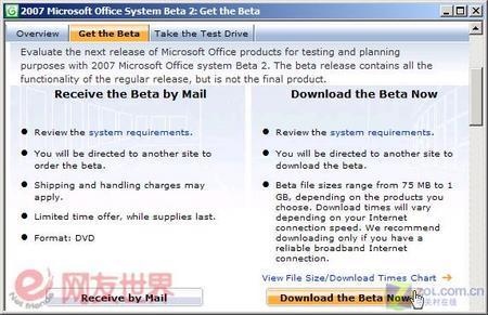 Office2007序列号免费白拿随需而动