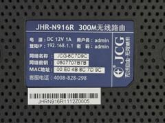 强劲睿智 JCG JHR-N916R多功能路由首测