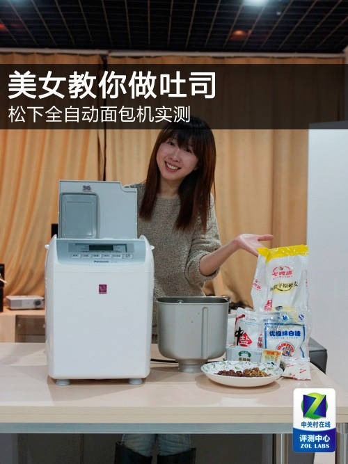 美女教你做吐司 松下全自动面包机实测