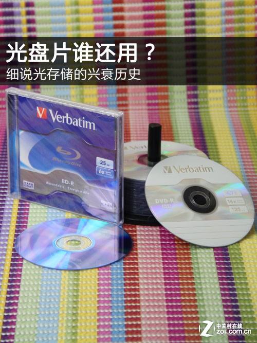 光盘片谁还用?细说光存储的兴衰历史