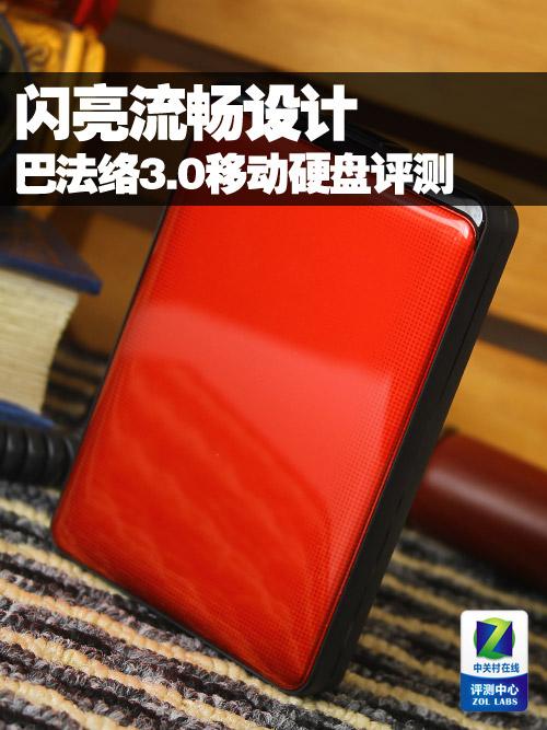 加速传输 巴法络USB3.0移动硬盘评测