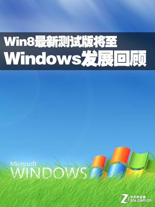 Win8最新测试版将至 Windows发展回顾