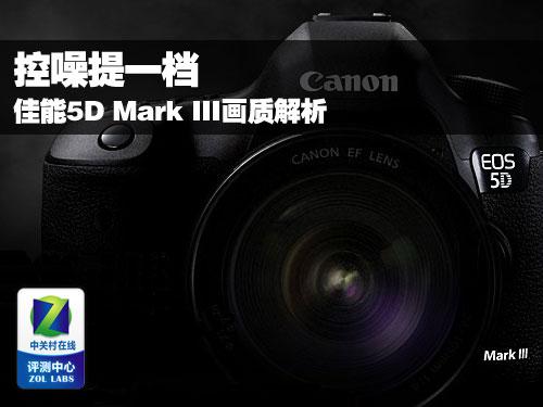 佳能EOS 5D Mark III画质解析