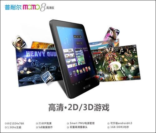 8寸XGA游戏平板 普耐尔MOMO8高清版发布