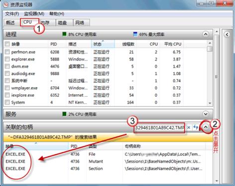 Win7 中如何快速找出哪些进程锁定了文件